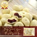 クランベリーとホワイトチョコレート★ヨーグルト味クランベリーチョコレート(160g/袋)【チョ…