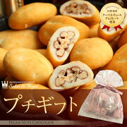 プレゼント キャンディコートピーカンナッツチョコレート ホワイト プチギフト