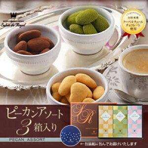 ピーカンナッツ(ペカンナッツ)使用!当店大人気のピーカンナッツチョコを3つの味で詰合せにしま...