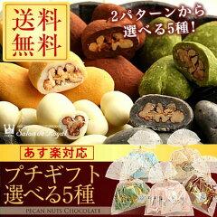 (あす楽対応)チョコレートプチギフト5種セット│5種のピーカンナッツチョコセットも!White…