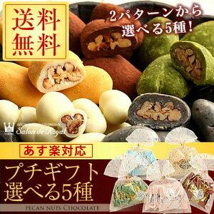 (まだ間に合う!あす楽対応)2パターンから選ぶチョコレートプチギフト5種セット│5種のピーカンナッツチョコセットも!Whiteday Chocolat(WEB限定)(ホワイトデー ギフト プレゼント お返し)