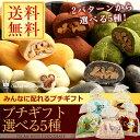 プチ チョコレートギフト5種セット│5種のピーカンナッツチョコセットも!Valentine C…