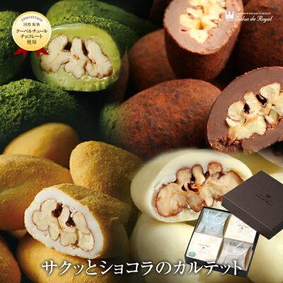 サロンドロワイヤル ピーカンナッツを楽天通販で送料無料で買う方法