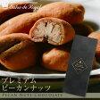 (プチギフト)話題のヴァローナ社ブロンドチョコレート使用!プレミアムピーカンナッツ(お菓子 チョコレート)