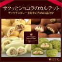話題の高級ピーカンナッツ使用チョコレート!4種(キャンディー/ココアがけ/抹茶/塩)のピーカ...