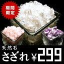 選べる3種  水晶 さざれ  200g 299円  天然石ビーズ 浄化用さざれ  ...