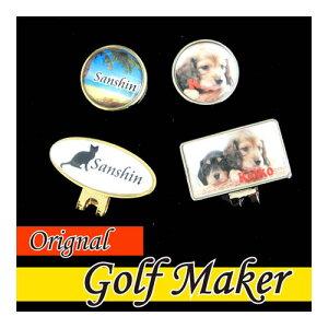 あなたのお気に入りの写真がゴルフマーカーに変身!!オリジナルゴルフマーカー【写真入】