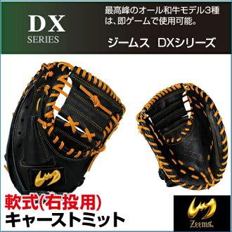 棒球手套 DX 系列壘球手套