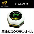 【Zeems】ジームス 大切なグローブのお手入れに メンテナンス用品 馬油&スクワランオイル(50g)