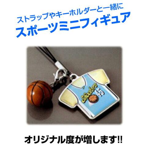 【スポーツミニフィギュア】 ストラップやキーホルダーと一緒に!オリジナル度が増します 【キーホルダー】 ラグビー/卓球/テニス/ハンドボール/柔道/剣道
