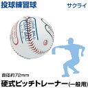 硬式ピッチトレーナー 約72mm 【野球】 【SAKURAI...