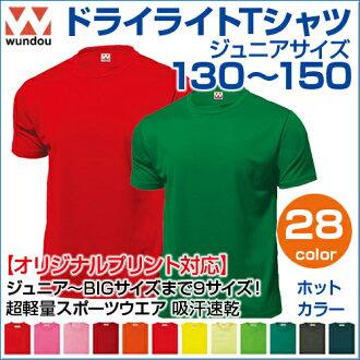 超輕質運動服吸收汗水乾燥初中大大小幹 T 襯衫內衣運動 T 恤幹光 T 襯衫短袖 130 / 140 / 150 男子 / 婦女