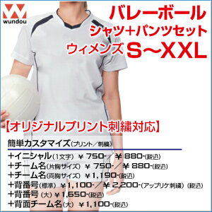 【メンズS〜XL】バレーボールシャツ【オリジナルプリント対応】【1枚ならメール便可能】体育や部活の練習用にバレー男子S/M/L/LL