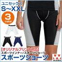 スポーツショーツ 【インナー】 【wundou(ウンドウ)】 S.M.L.XL.XXL (オリジナル...