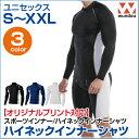 ハイネックインナーシャツ長袖 【インナー】 【wundou(ウンドウ)】 S.M.L.XL.XXL ...