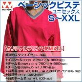 【S〜XXL】 軽量ピステ ベースボール サッカー ウインドシャツ 【オリジナルプリント対応】 【メール便可】 S/M/L/LL/3L メンズ/レディース  シャカシャカ ウインドブレーカー