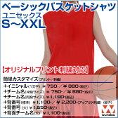【S〜3L】【バスケットボール】  チームカラーに合わせて選べる ベーシックバスケットシャツ 【オリジナルプリント対応】 トップス ノースリーブ 練習着 ゲームシャツ ユニフォーム ドライ 吸汗速乾 S/M/L/LL/XXL メンズ/レディース