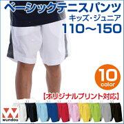 ジュニア シンプル デザイン ベーシックテニスパンツ オリジナル プリント ショート ボーイズ ガールズ