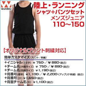 【メンズS〜XL】【上下セット】吸汗速乾!ランニングシャツ【オリジナルプリント対応】ドライランニングノースリーブ体育や部活の練習用に男子ユニフォーム陸上マラソンS/M/L/LL