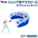【Winning ウィニング】【ジュニア】 ボクシング ジュニア用マウ...