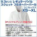 【XS〜XL】9.3オンス レギュラー パイル スウェット プルオーバ...