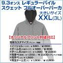 【大きいサイズ3L】9.3オンス レギュラー パイル スウェット プル...