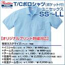 5.8ozT/Cポロシャツ カラー1 【Printstar(プリントス...