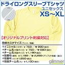 4.4ozドライロングスリーブTシャツ 【Tシャツ】 【Printstar(プリントスター)】 SS.S.M.L.LL (オリジナルプリント対応) 長袖 ドライ 吸汗 速乾 無地 シンプル 夏でも冬でも Tシャツ メッシュ UVカット バレーボール バスケ ママさんバレー XS XL メンズ レディース