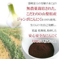 【送料無料】黒にんにく,国産,無添加,無農薬,サプリメント,激安,お試し