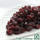 クランベリードライフルーツ 1kg 便利なチャック付き包装 【ドライフルーツ】【業務用】 その1