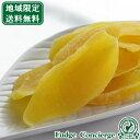 【地域別送料無料同梱可】マンゴードライフルーツ 1kg 便利なチャック付き包装 【ドライフルーツ】【業務用】 その1