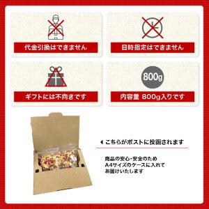 【全国送料無料ポスト便】ドライフルーツミックス800g便利なチャック付き包装【代金引換・同梱配送・配送日時指定】不可商品です。