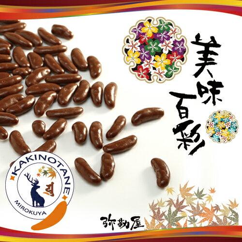 チョコレート柿の種ボトル入り380gこちらの商品は夏季【4月15日から11月1日】までは冷蔵配送となります。