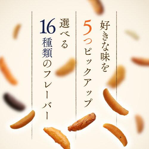 柿の種バイキングセット【父の日】【敬老の日】【楽ギフ_包装】