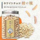 ホワイトチョコレート柿の種 ボトル入り 380g こちらの商品は夏季【4月15日から10月15日】までは冷蔵配送となります。