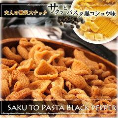サクッとパスタ 黒コショウ味<揚げパスタスナック>