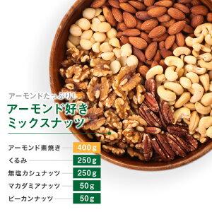 【送料無料】3セットから選べる無添加5種類ミックスナッツ1kg