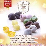 ホワイト ポンショコラ チョコレート フレーバー ストロベリー