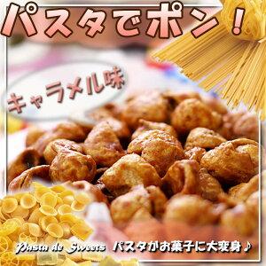 パスタでポン!【キャラメル味】パスタがキャラメルお菓子に大変身♪