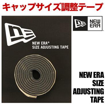 ニューエラ サイズ調整テープ NEW ERA サイズ調整 バンド キャップ ハット メンズ レディース 大きいサイズ アジャスティングテープ【メール便対応】