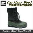 【送料無料】SOREL/ソレル Caribou Wool(カリブーウール)/NM1873-347【メンズ】【防寒ブーツ】【スノーシューズ】