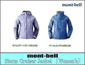 【送料無料!!】mont-bell/モンベル ストームクルーザージャケット【Women's】/1128258