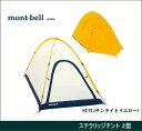 【送料無料!!】mont-bell/モンベル ステラリッジテント2型/1122421