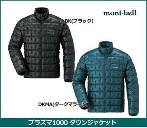 【送料無料!!】mont-bell/モンベル プラズマ1000 ダウンジャケット/1101460【ダウンジャケット...