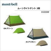 【送料無料】mont-bell/モンベル ムーンライトテント3型/1122288【2-3人用】【オートキャンプ】【カヌーツーリング】【自転車ツーリング】【無雪期登山】