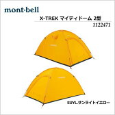【送料無料】mont-bell/モンベル X-TREKマイティドーム 2型/1122471【テント】【1-2人用】