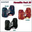 【送料無料】mont-bell/モンベル Versalite Pack 30(バーサライトパック30)/1123822【小型ザック】【軽量】【30リットル】