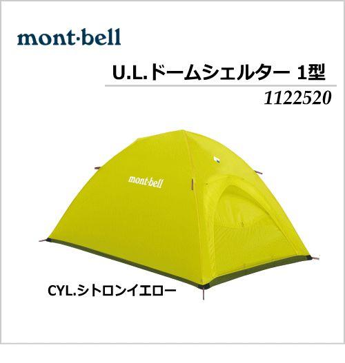 モンベル U.L.ドームシェルター 1型