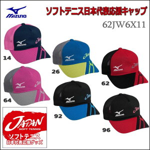 MIZUNO/ミズノ 2016ソフトテニス日本代表応援キャップ/62JW6X11【帽子】【限定生産】【頭囲56-60cm】