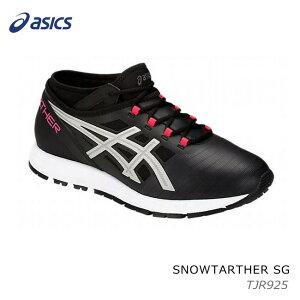 【送料無料】asics/アシックス SNOWTARTHER SG(スノーターサーSG)/TJR925【スノトレ】【スノーシューズ】【雪上用】【ワイド】【26.0cm〜28.5cm】